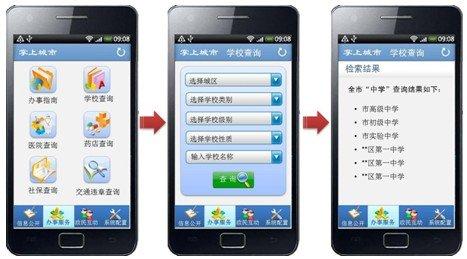 手机APP广告营销的特点