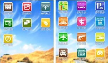app开发:山西警方开通app,便民便利