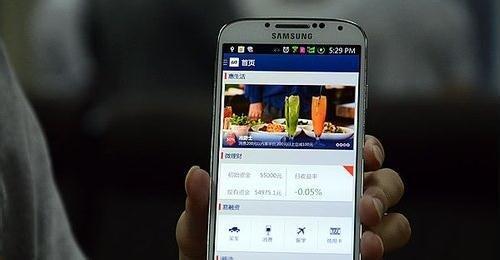 手机软件开发安全:使用理财app四大注意事项