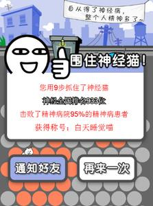 """广州微信开发公司:""""围住神经猫""""你用了几步"""