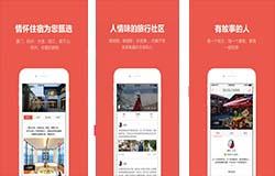 米途订酒店app开发 提供特色住宿预订