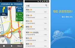 户外地图导航APP开发 玩得更加安全