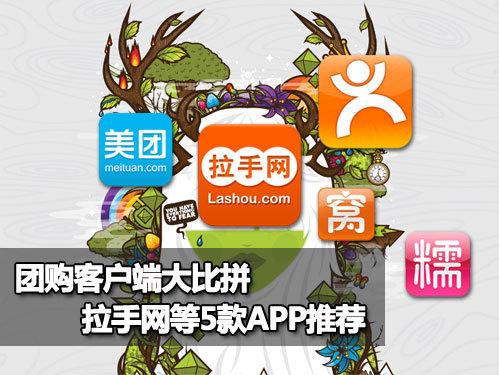 手机软件开发公司:五款团购APP软件界面对比