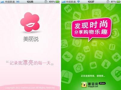 APP公司:美丽说app再新升级更显人性化