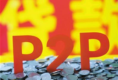 P2P网贷开发成功的三大要素