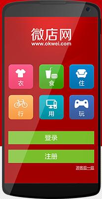 微店APP开发功能以及解决方案