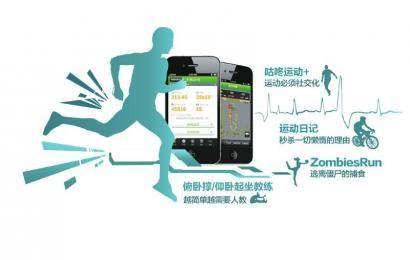 盘点助力用户跑出健康生活的运动类APP软件开发