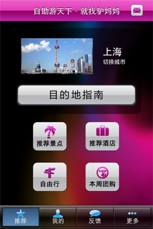 旅游类手机软件开发有哪些功能特色