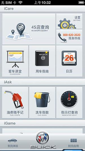 广州APP制作公司之打车APP解决方案