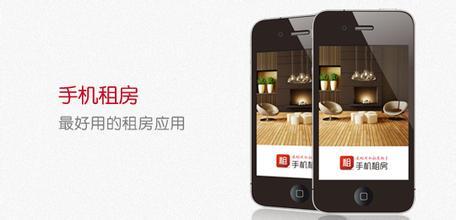 广州app开发公司:租房app功能介绍