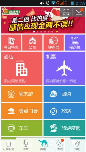 旅游类APP软件开发前景