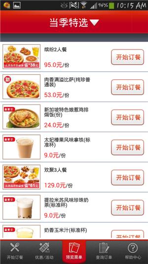 餐厅点菜app开发