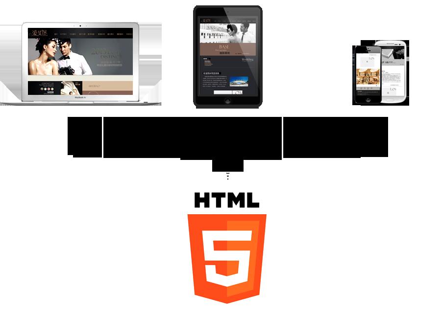 HTML5手机APP开发