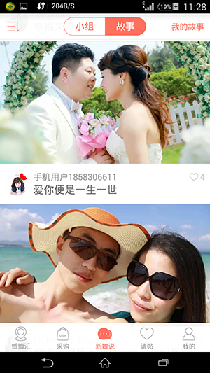 旅行游记APP开发畅享婚纱摄影之旅