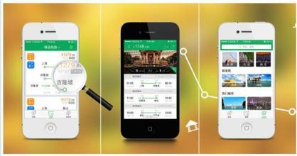 马蜂窝自由行APP软件开发开启完美旅程