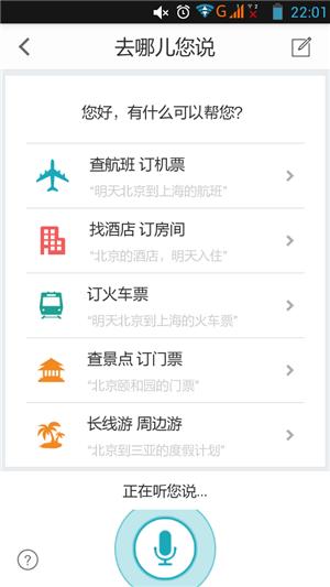 旅游翻译APP软件开发前景