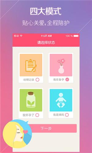 广州手机软件开发公司:女性健康APP发展方向