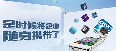 广州企业APP开发能为企业带来哪些价值