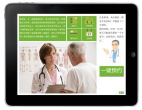 社区医疗移动APP为用户打造健康管理平台