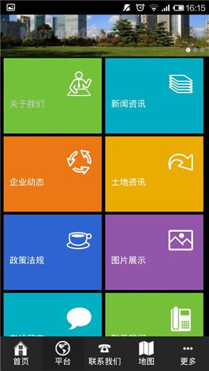 房地产app应用开发开启全新营销模式