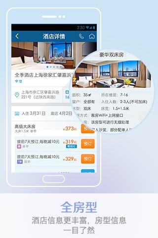酒店APP应用开发产生的大数据成为酒店行业致胜关键