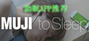 助眠app软件开发 欧洲杯期间不再睡不着