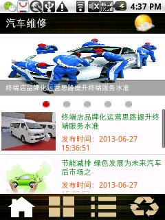 抓住这两点 汽车维修保养app将更有竞争力