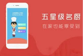 上门厨师app开发会成为新蓝海吗