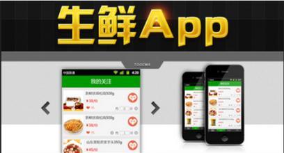 生鲜配送app开发的拦路石是什么