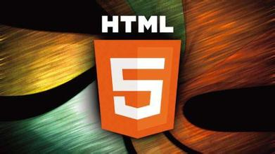 HTML5开发如何让网页变得极简