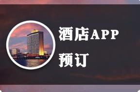 开发预订酒店APP的好处