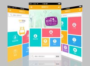 手机软件开发如何设计出让用户满意的产品