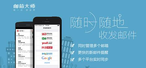 企业邮箱app开发有效提升办公效率