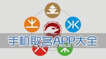 一帆风顺第一步 起名APP软件开发
