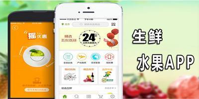 生鲜配送app开发解决方案
