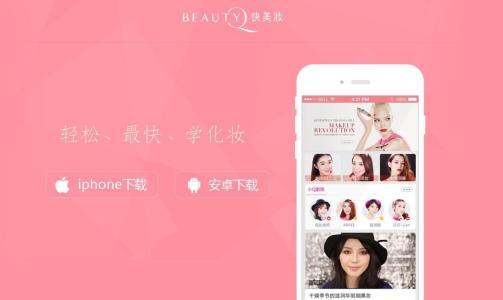 美妆行业app开发怎样才能实现盈利