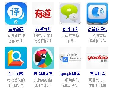 找个能翻译英语的软件,最好英汉互译的