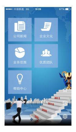 企业app如何提高打开率