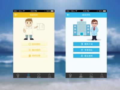 移动医疗app开发功能特点