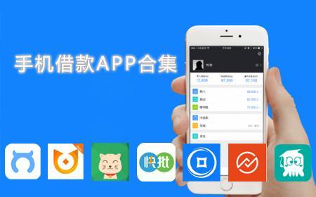 借贷类app开发功能模板设计