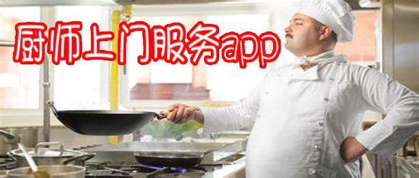 厨师上门服务app开发 过把饭来张口瘾