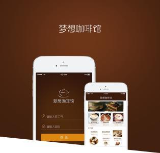 咖啡app开发 精品咖啡杂志