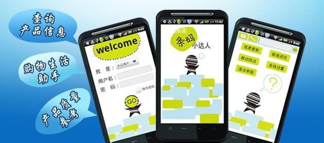 物品编码app开发带来新突破