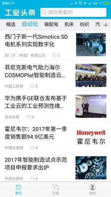 工业资讯app开发特色