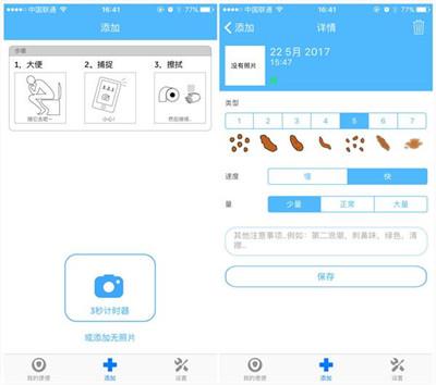便便记录app开发 一款有味道的app
