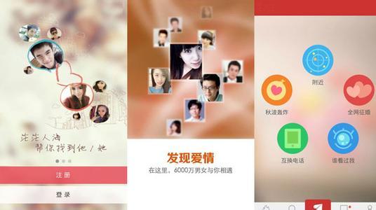 征婚类app开发靠谱吗