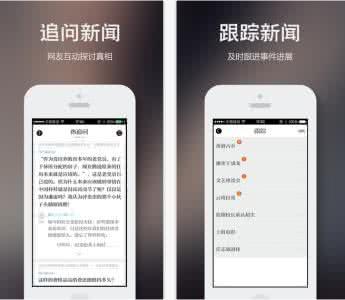 新闻发布类app开发 添加新利器