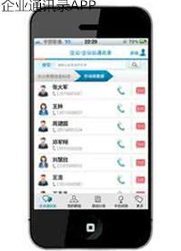 企业通讯录app开发 加强组织联系