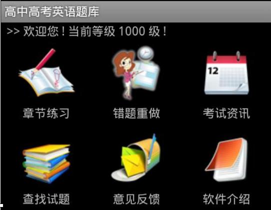 英语题库app开发 拿下留学通行证