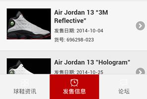 球鞋资讯app开发功能